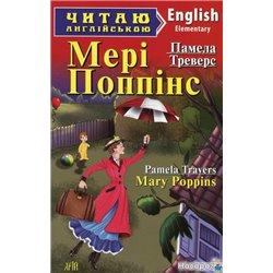 Мері Поппінс / Mary Poppins