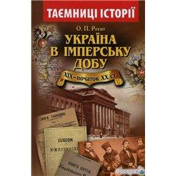 Украина в имперскую сутки. XIX - начало ХХ века