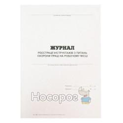 Журнал регистрации инструктажей по вопросам охраны труда на рабочем месте Фолдер (А4, офсет)