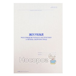 Журнал регистрации вводного инструктажа по вопросам охраны труда Фолдер (А4, офсет)