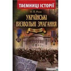 Украинская освободительная соревнования 1917-1921 годов