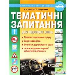 Тематичні запитання для перевірки знань Правил дорожнього руху, законодавства, безпеки дорожнього руху, основ надання першої мед