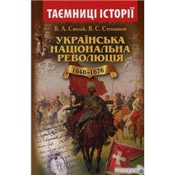 Украинская национальная революция 1648-1676 годов