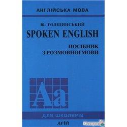 Spoken English. Руководство по разговорной речи