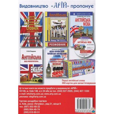 Украинский-английский разговорник