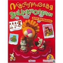 Пластилінова енциклопедія для малюків