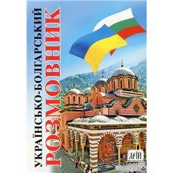 Украинский-болгарский разговорник