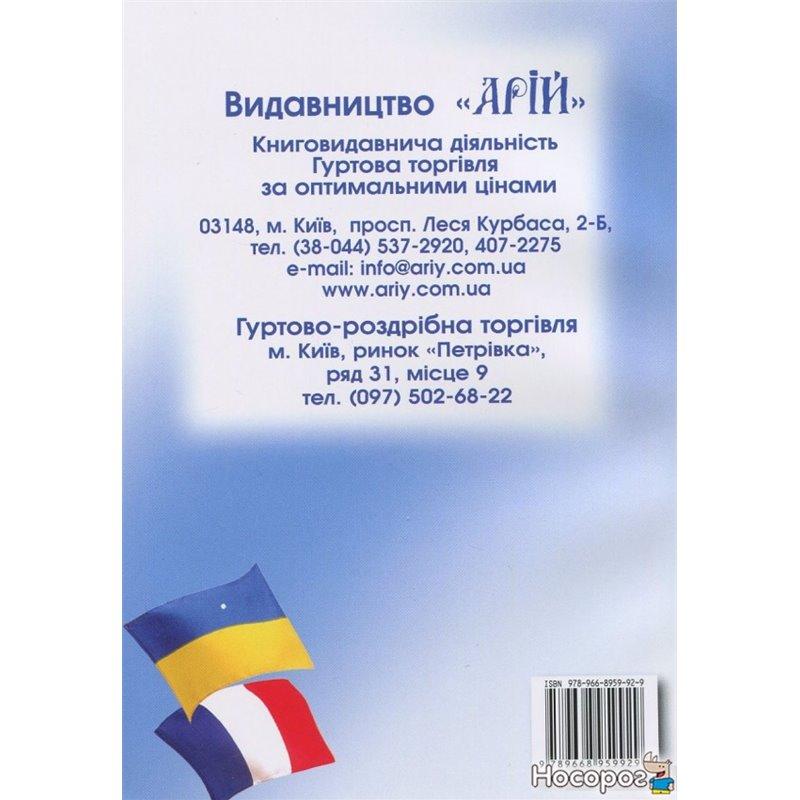 Фото Украинский-французский разговорник