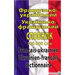 Французько-український українсько-французький словник: 100 000 слів