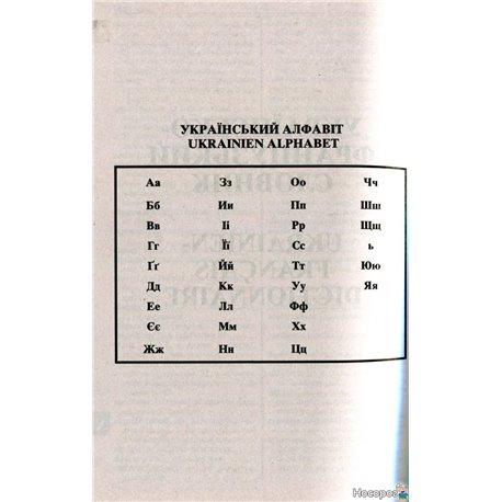 Фото Французско-украинский украинский-французский словарь: 100000 слов
