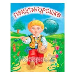 """Меловки - Катигорошек """"Кредо"""" (укр.)"""