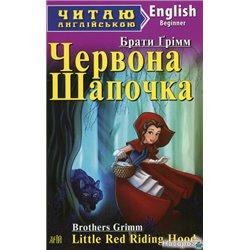 Червона Шапочка. Рапунцель / Little Red Riding Hood. Rapunzel