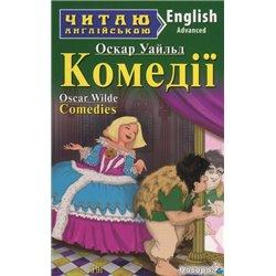 Oscar Wilde. Comedies / Оскар Уайльд. Комедії