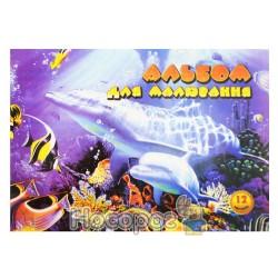 Альбом для малювання Фолдер, 12 аркушів