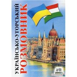 Украинский-венгерскую разговорник