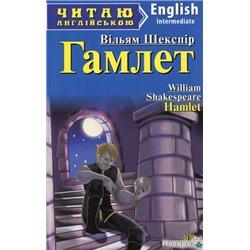 Гамлет = Hamlet