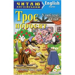 Три поросенка. Репка. Маленькая красная курочка / Three Little Pigs. The enormous turnip. The little red hen