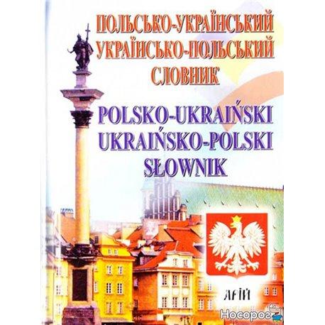 Фото Польско-украинское / украинский-польский словарь: 35 000 слов