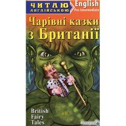 Волшебные сказки из Британии