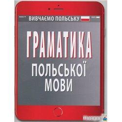 Грамматика польского языка
