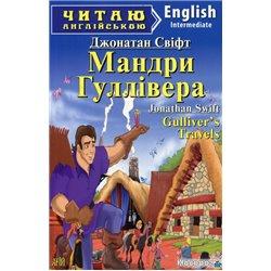 Gulliver's Travels / Мандри Гулливера