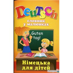 Deutsch. Словарь в рисунках. Немецкий для детей