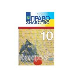 """Правоведение 10 кл. Наровлянский О.Д. """"Грамота"""" (укр.)"""