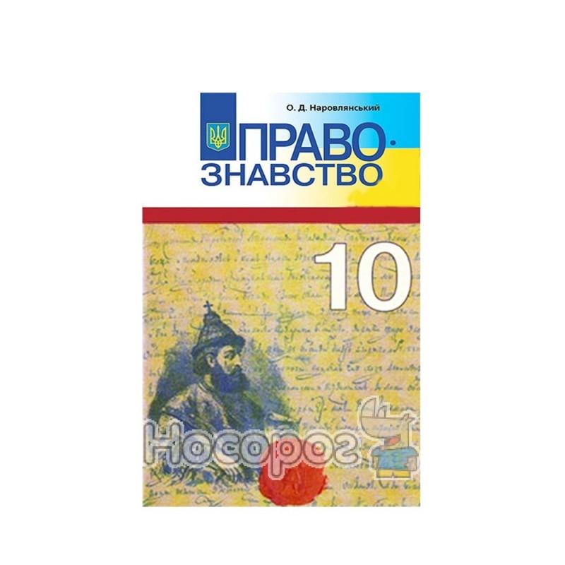 I гдз наровлянський правознавство клас 10