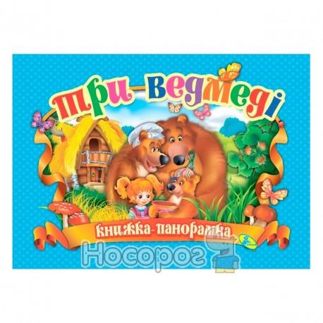 """Панорамка - Три медведя """"Кредо"""" (укр.)"""