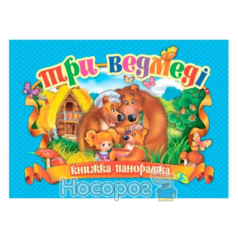"""Фото Панорамка - Три медведя """"Кредо"""" (укр.)"""