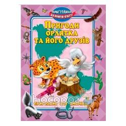 """Прогулки вокруг света - Приключения орленка и его друзей """"Кредо"""" (укр.)"""