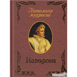 Наполеон. Афоризми та крилаті вислови