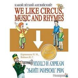 We Like Circus, Music and Rhymes. Мы любим цирк, музыку и стихи. Какой легкий английский!