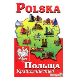 Польша. страноведение