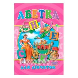 """ЦК. Сказки и стихи - Азбука для девочек """"Кредо"""" (укр.)"""