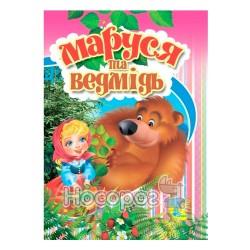 """ЦК. Сказки и стихи - Маша и медведь """"Кредо"""" (укр.)"""
