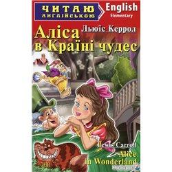Аліса в Країні чудес / Alice in Wonderland