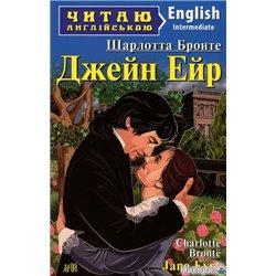 Джейн Ейр / Jane Eyre