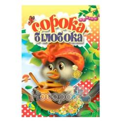 "ЦК. Мини - Сорока-белобока ""Кредо"" (укр.)"