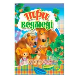 """ЦК. Міні - Три ведмеді """"Кредо"""" (укр.)"""