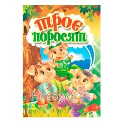 """ЦК. Мини - Трое поросят """"Кредо"""" (укр.)"""