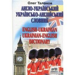 Англо-украинский, украинский-английский словарь. 35000 слов