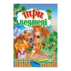 """ЦК. Сказки и стихи - Три медведя """"Кредо"""" (укр.)"""