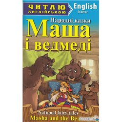 Маша и медведи / Masha and the Bears