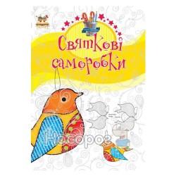 """Праздничные поделки Книга 4 """"Талант"""" (укр.)"""