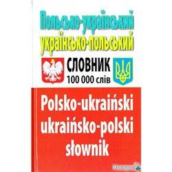 Польско-украинское украинский-польский словарь: Более 100 000 слов
