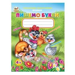 """Пишем буквы """"Талант"""" (укр.)"""
