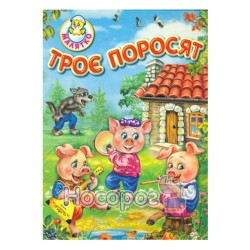 "Малыш - Три поросенка ""Белкар-книга"" (укр.)"