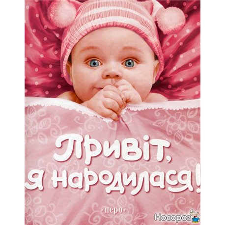 Фото Привет, я родился!