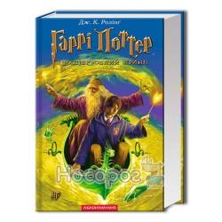 """Гарри Поттер и принц-полукровка """"А-ба-ба-га-ла-ма-га"""" (укр.)"""